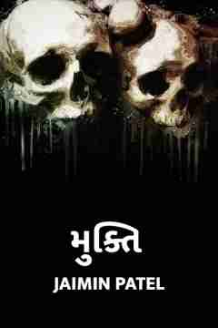 મુક્તિ by JAIMIN PATEL in Gujarati