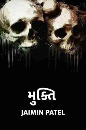 મુક્તિ by JAIMIN R PATEL in Gujarati
