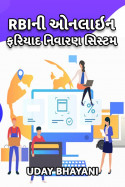 Uday Bhayani દ્વારા RBIની ઓનલાઇન ફરિયાદ નિવારણ સિસ્ટમ (Complaint Management System – CMS) ગુજરાતીમાં