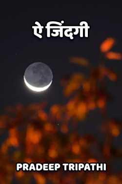 Ae Jindagi by pradeep Tripathi in Hindi
