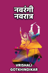 नवरंगी नवरात्र  द्वारा Vrishali Gotkhindikar in Marathi