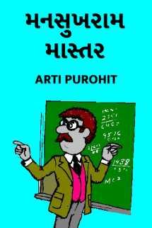 Arti Purohit દ્વારા મનસુખરામ માસ્તર ગુજરાતીમાં