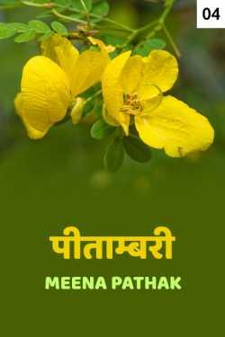 Pitambari - 4 by Meena Pathak in Hindi