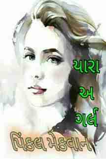 pinkal macwan દ્વારા yara a girl ગુજરાતીમાં
