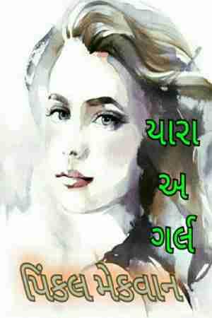 યારા અ ગર્લ by pinkal macwan in Gujarati