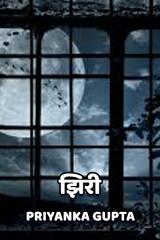 झिरी  by प्रियंका गुप्ता in Hindi