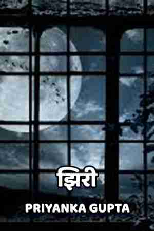 Ziri बुक प्रियंका गुप्ता द्वारा प्रकाशित हिंदी में