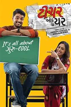 Teacher of the year - Movie review by Jigisha Raj in Gujarati