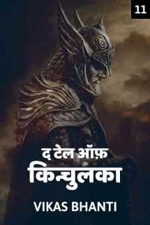 द टेल ऑफ़ किन्चुलका - पार्ट-11 बुक VIKAS BHANTI द्वारा प्रकाशित हिंदी में
