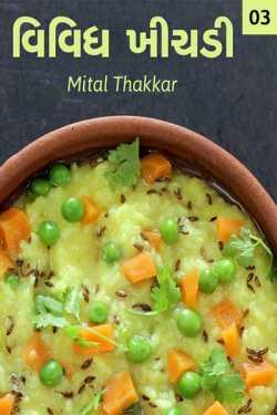 vividh khichdi - 3 by Mital Thakkar in Gujarati