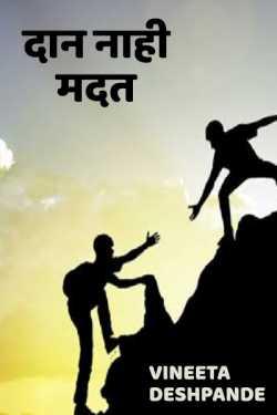 Daan nahi ... madat by Vineeta Shingare Deshpande in Marathi