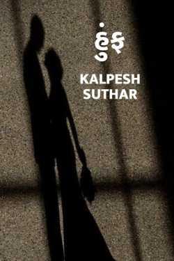 Hunf by Kalpesh suthar in Gujarati