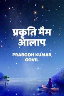 Aalaap by Prabodh Kumar Govil in Hindi