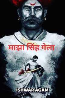 माझा सिंह गेला - भाग-१ मराठीत Ishwar Trimbakrao Agam