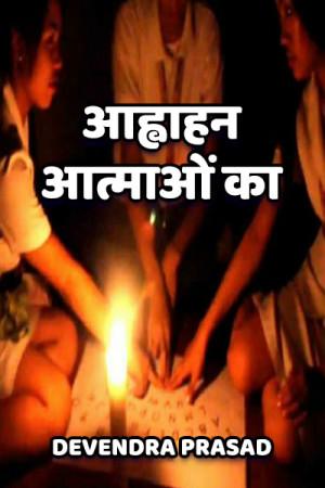 आह्वाहन आत्माओं का बुक Devendra Prasad द्वारा प्रकाशित हिंदी में