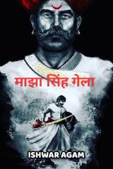माझा सिंह गेला  by Ishwar Trimbakrao Agam in Marathi