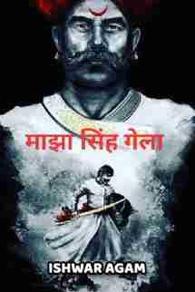 माझा सिंह गेला by Ishwar Agam in Marathi