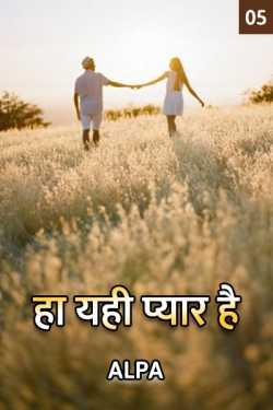 Ha yahi pyar hai - 5 by Alpa in Hindi