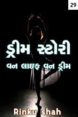 Dream story one life one dream - 29 by Rinku shah in Gujarati