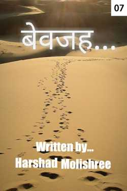 Bewajah - 7 by Harshad Molishree in Hindi
