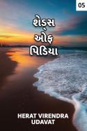 Herat Virendra Udavat દ્વારા શેડ્સ ઓફ પિડિયા- લાગણીઓનો દરિયો - ૫ ગુજરાતીમાં
