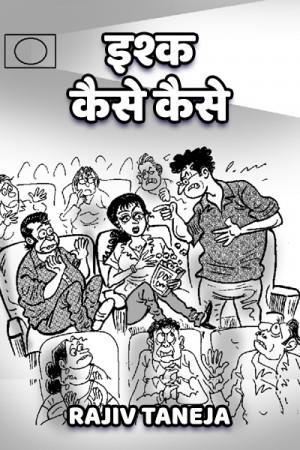 इश्क कैसे कैसे बुक राजीव तनेजा द्वारा प्रकाशित हिंदी में