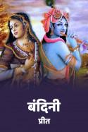 Bandini - 1 by प्रीत in Marathi