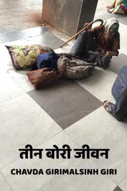 Teen Bori Jivan by Chavda Girimalsinh Giri in Gujarati