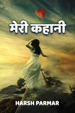 मेरी कहानी  by Harsh Parmar in Hindi