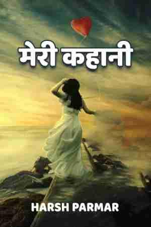 Meri Kahani बुक Harsh Parmar द्वारा प्रकाशित हिंदी में