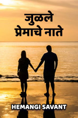जुळले प्रेमाचे नाते  द्वारा Hemangi Sawant in Marathi