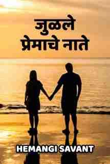 जुळले प्रेमाचे नाते by हेमांगी सावंत in Marathi