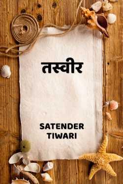 Tasvir by Satender_tiwari_brokenwords in Hindi
