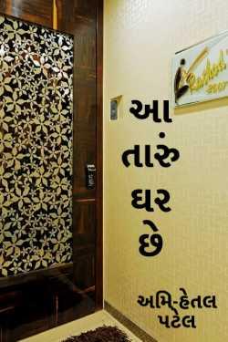 its your home by અમિ- હેતલ પટેલ in Gujarati