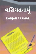 ranjan parmar દ્વારા વસિયતનામું ગુજરાતીમાં
