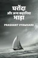 Bhada by Prashant Vyawhare in Hindi