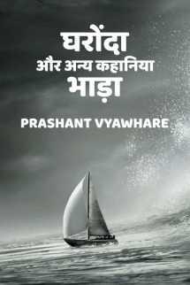 घरोंदा और अन्य कहानिया - भाड़ा बुक Prashant Vyawhare द्वारा प्रकाशित हिंदी में