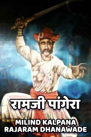 RAMJI PANGERA by MILIND KALPANA RAJARAM DHANAWADE in Marathi