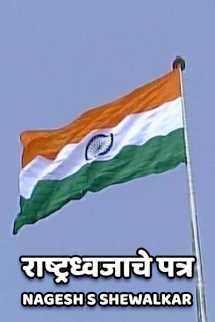 राष्ट्रध्वजाचे पत्र मराठीत Nagesh S Shewalkar