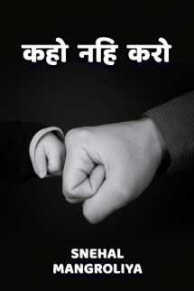 कहो  नहि  करो बुक Snehal mangroliya द्वारा प्रकाशित हिंदी में