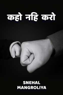 Kaho nahi karo by Snehal mangroliya in Hindi