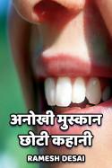 अनोखी मुस्कान - छोटी कहानी बुक Ramesh Desai द्वारा प्रकाशित हिंदी में
