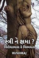 rushiraj દ્વારા સ્ત્રી ને ક્ષમા? વિરોધાભાસ કે વિસ્મયતા ગુજરાતીમાં