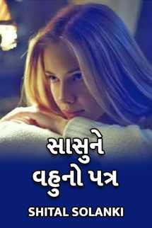 Saasu ne vahu no patra by Shital.Solanki in Gujarati