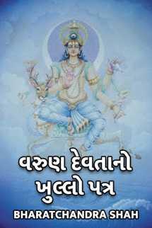 bharatchandra  shah દ્વારા વરુણ દેવતાનો ખુલ્લો પત્ર ગુજરાતીમાં