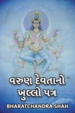 Varun devtato khullo patra by bharatchandra  shah in Gujarati