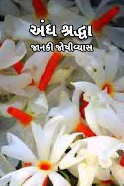 Andh shraddha by જાનકી જોષીવ્યાસ in Gujarati