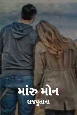 Maru moun by Best Frind Forever in Gujarati