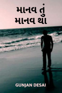 be a good gentleman by Gunjan Desai in Gujarati