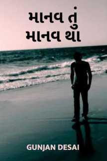 be a good gentleman by Gunjan Desai in Gujarati